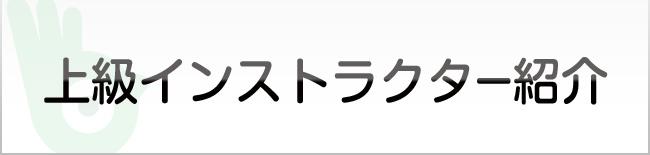 上級インストラクター紹介