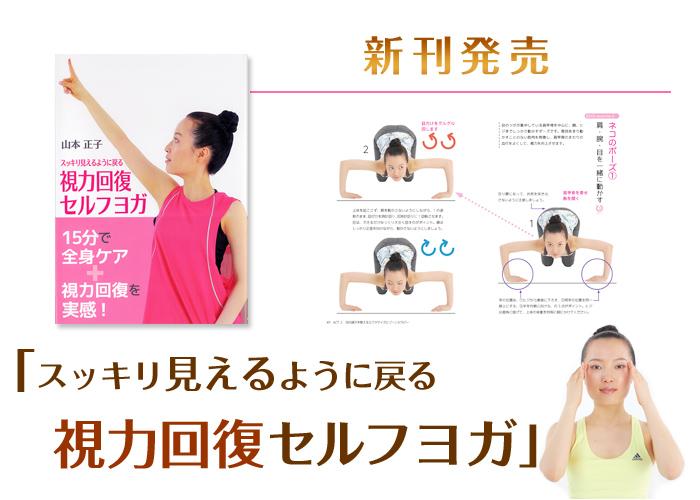 視力向上ヨガ新刊