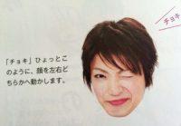 大石笑子さん、体験談です!
