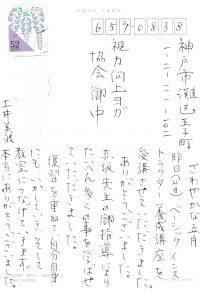 ベーシックインストラクター養成コーズを受講された土井美波さんから嬉しい感謝状を頂きました。