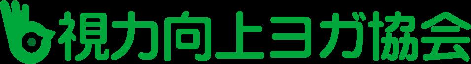 視力向上ヨガ協会